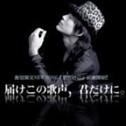 Album Kimi Dake Ni - Se7en